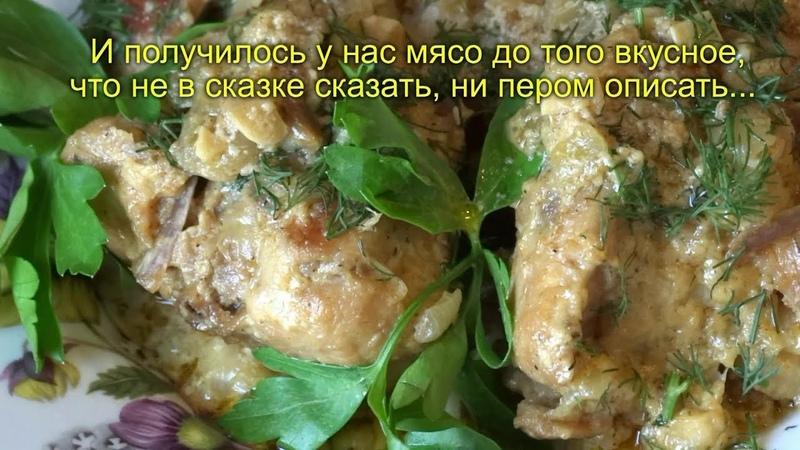 Кролик, Запеченный в Духовке со Сметаной и Белым ВиномRabbit in the oven with sour cream and wine
