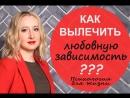 Лечение любовной зависимости Психология для жизни Урок 15 Светлана Кошелева