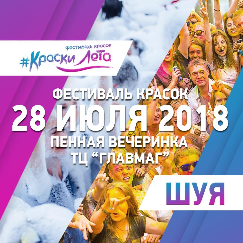 Афиша Шуя 1.07 Шуя Фестиваль красок