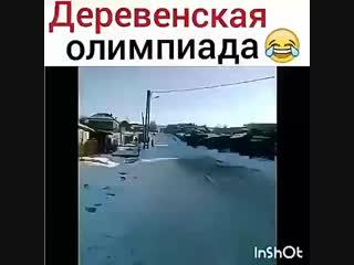Деревенская олимпиада))