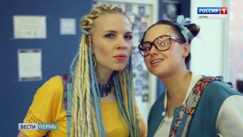В Перми прошел первый фестиваль позитивного кино