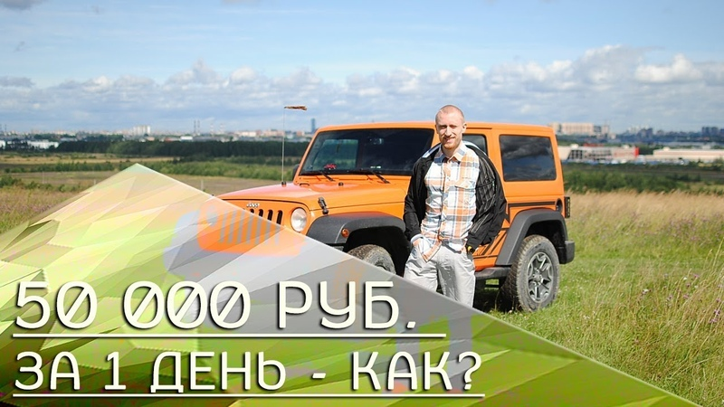 50 000 руб. за 1 день - как? (Битклаб)