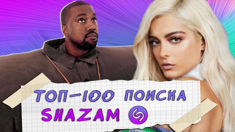ЭТУ ПЕСНЮ ИЩУТ ВСЕТОП 100 ПЕСЕН ПОИСКА ШАЗАМ (SHAZAM) РОССИЯ