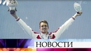 Российский пловец Кирилл Пригода на ЧМ с мировым рекордом победил на дистанции 200 метров брассом.