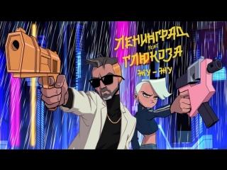 Премьера клипа! Ленинград feat. ГлюкoZa (ft. ST) Жу-Жу (Глюкоза и Leningrad)