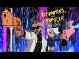 Премьера клипа! Ленинград feat. Глюк'oZa (ft. ST) Жу-Жу (Глюкоза и Leningrad)