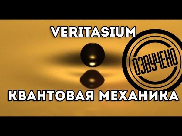Veritasium Так ли выглядит квантовая механика (капли масла, теория волны-пилота, пилотная волна, де Бройль, капля, масло)
