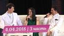 Казан кичлэре 4.04.2018 | 3 часть