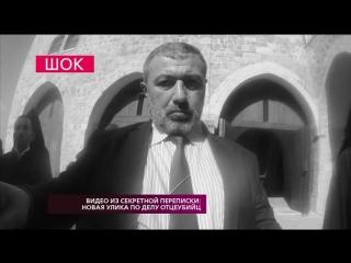 На самом деле. Видео из секретной переписки: новая улика по делу отцеубийц (14.08.2018)