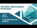 О возможностях робота | Онлайн-трансляция Promobot