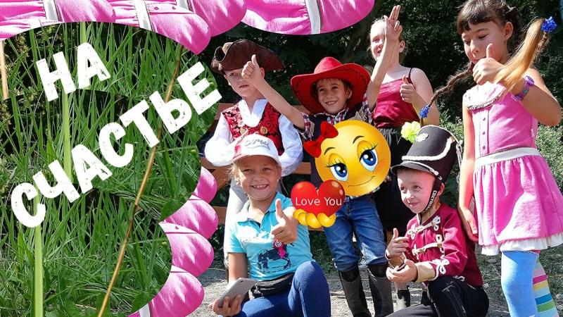 Дети Нас Обрекла Любовь на Счастье Конный спорт Второклассник Смайли Smile 717