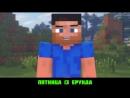 MINECRAFT VS FRIDAY THE 13TH - СУПЕР РЭП БИТВА - Майнкрафт игра ПРОТИВ Пятница 13 Джейсон Вурхиз