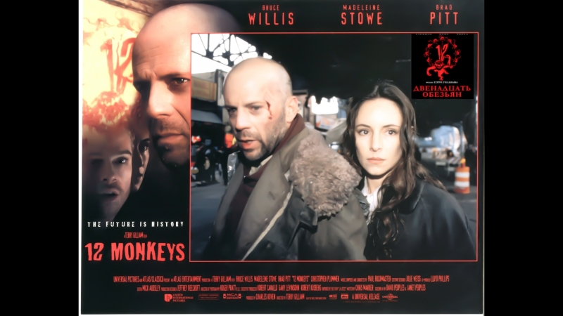12 обезьян /1995
