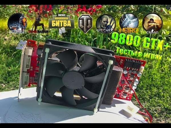 Мощь прошлого Palit GeForce 9800 GTX 512Mb в 2018 тесты игр WoT CSGO Fortnite Battle Royale