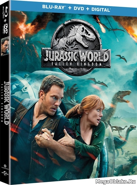 Мир Юрского периода 2 / Jurassic World: Fallen Kingdom (2018/BDRip/HDRip/3D)
