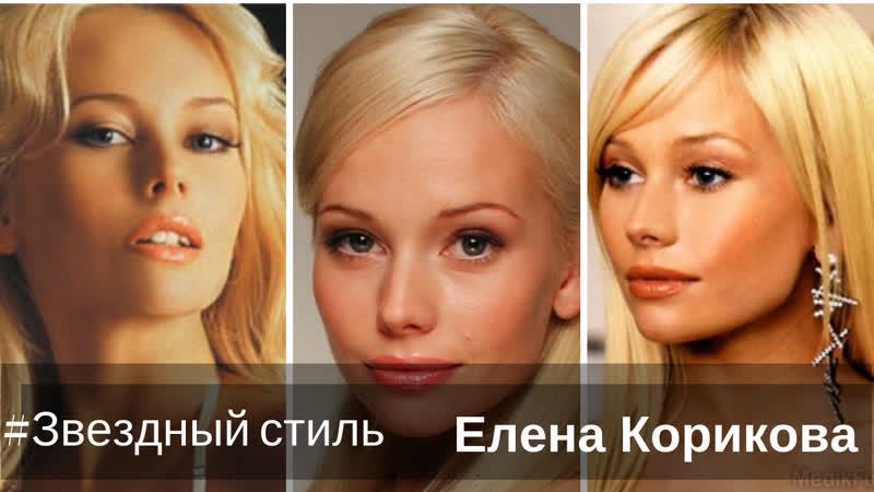 Звездный стиль: Елена Корикова