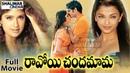 Ravoyi Chandamama Full Length Movie || Nagarjuna, Aishwarya Rai, Anjala Zhaveri Keerthi Reddy