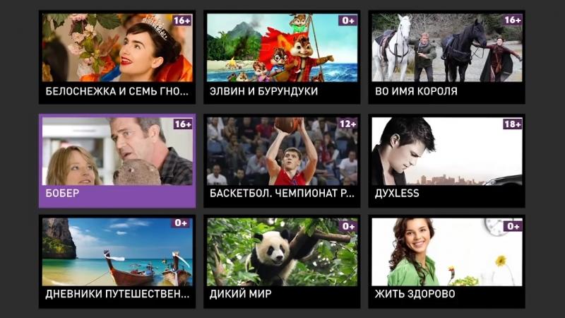 Интерактивное ТВ Ростелеком, видео-инструкция » Freewka.com - Смотреть онлайн в хорощем качестве