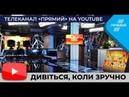 Об'єднавчий собор 15 грудня. Трансляція Прямого. Дивитися Собор в Києві