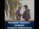 «Кровавая месть» женщина наняла полицейского, чтобы тот убил ее молодых соседей на Ставрополье