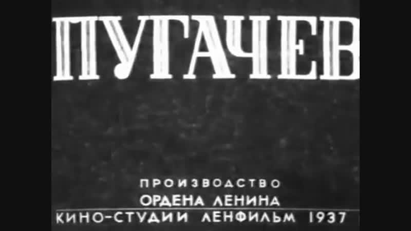 Пугачёв исторический фильм 1937
