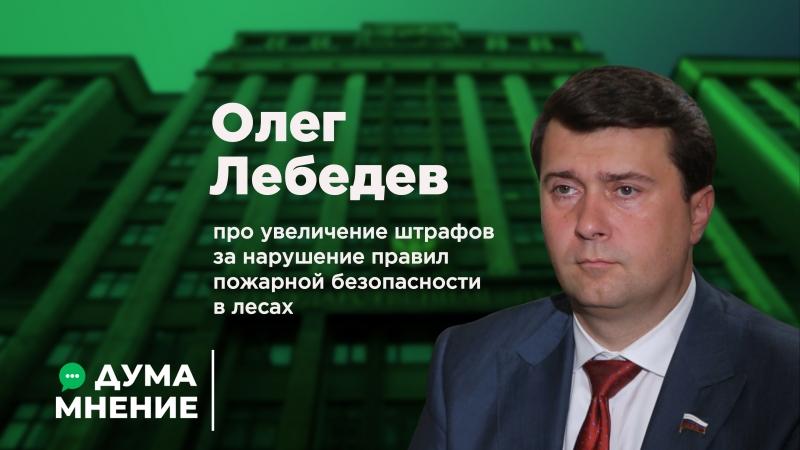 ДумаМнение. Олег Лебедев про увеличение штрафов за нарушение правил пожарной безопасности в лесах