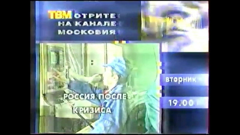 Программа передач на сегодня вечером (ТВМ, 17.04.2001)