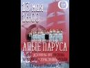 Отчетный концерт в костёле 13.05.2018