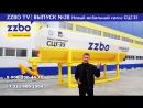 НОВИНКА от ZZBO! Презентация горизонтального мобильного силоса СЦГ-35.