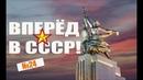 СССР возвращается. Вперёд в СССР! - №24\2018