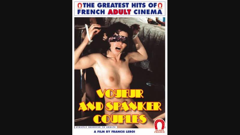 Пары любящие подглядывания _ Couples voyeurs et fesseurs (1977) Франция