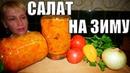 Салат на зиму Новинка Съедается за 1 минуту смотрится как красиво