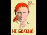 Не болтай - враг подслушивает. Путин Владимир Владимирович.