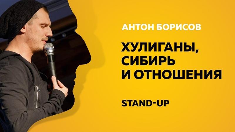 Stand Up Стенд ап Хулиганы Сибирь и отношения Антон Борисов