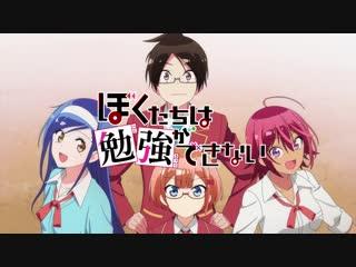 Bokutachi wa Benkyou ga Dekinai   Мы не можем учиться! - трейлер #2.