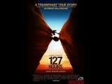 Фильмы Ужасов - 127 Часов (2010)