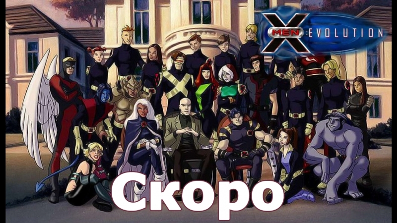 Люди Икс: Эволюция - Промо Для Группы S.H.I.E.L.D
