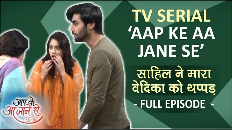 Aap Ke Aa Jane Se Serial 15th February 2019 Upcoming Twist Today Full Episode On Location Shoot