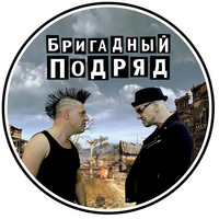 Логотип БРИГАДНЫЙ ПОДРЯД