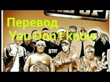 You don't know (50 Cent feat Eminem, Cashis And Lloyd Bank) перевод