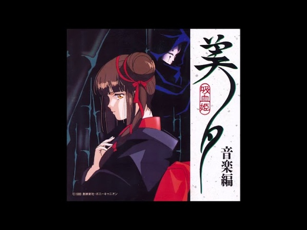 CD Vampire Princess Miyu OST OVA