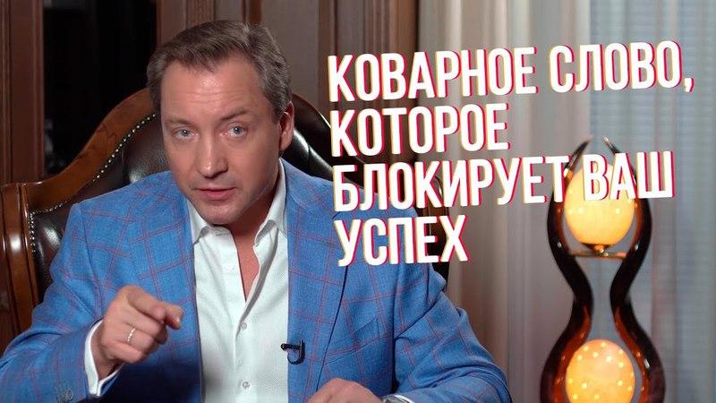Коварное слово, которое блокирует ваш успех - вы его точно говорите Роман Василенко