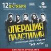 12.10 - Операция Пластилин @ Нижний Новгород