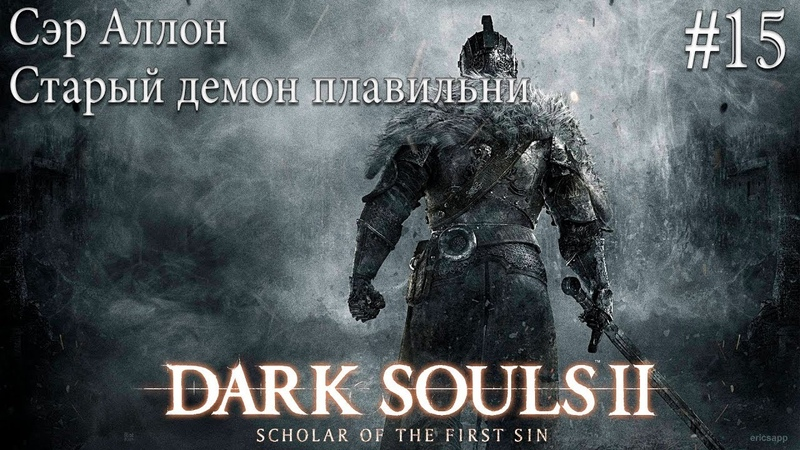 Dark Souls II: SotfS [15] - Аллон, старый демон плавильни