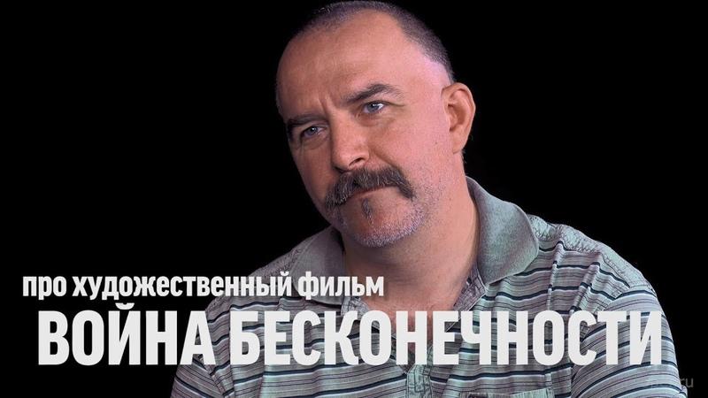 Клим Жуков про хф Мстители Война бесконечности