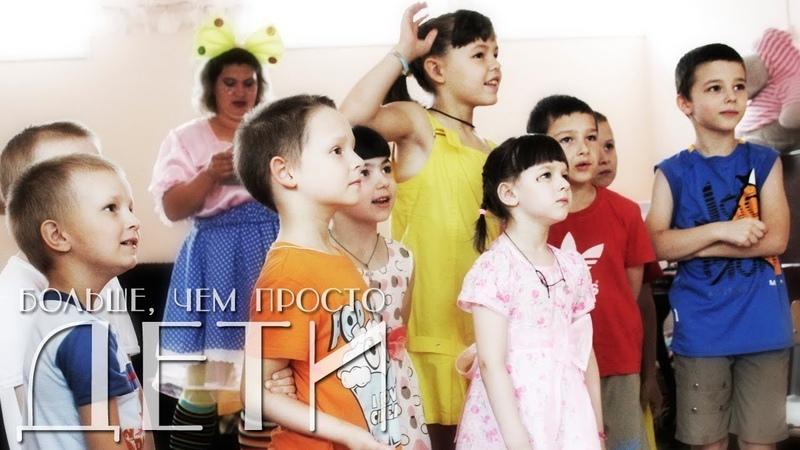 Больше, чем просто дети / Реабилитационный центр Бережок