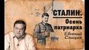СТАЛИН. ОСЕНЬ ПАТРИАРХА: МИФЫ И ДОМЫСЛЫ. Евгений СПИЦЫН.