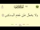 107 Аль Ма'ун mp4