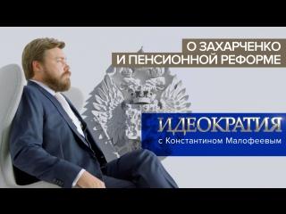 Идеократия с Константином Малофеевым. О Захарченко и пенсионной реформе