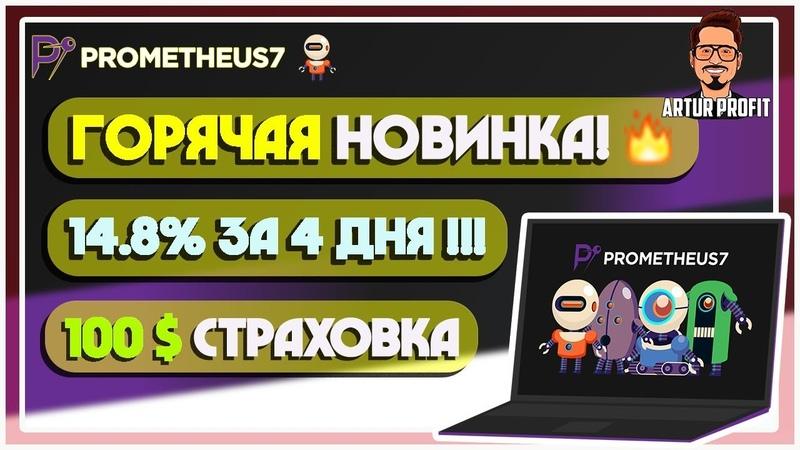 🔥 ГОРЯЧАЯ НОВИНКА ОТ ТОП АДМИНА! 🔥 Prometheus7.com - Зарабатываем от 14.8% до 457%